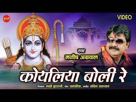 Koyaliya Boli Re - कोयलिया बोली रे || Manish Agrawal || HD Video Song || Lord Ram || Hindi Song