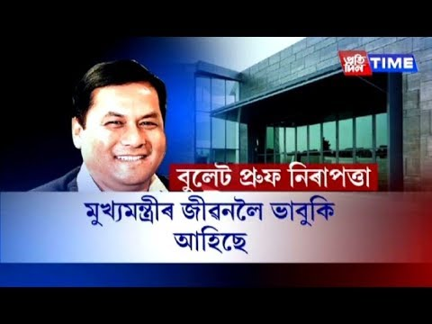 Chief Minister Sarbananda Sonowal's bedroom to be bullet-proof