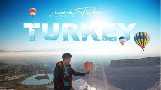 Around Turkey 🇹🇷 5 เมืองสุดฟิน ที่ต้องไปเช็กอิน ในดินแดนสองทวีป