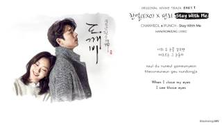 찬열, 펀치  Chanyeol, Punch  - Stay With Me  Goblin 도깨비  Ost Part 1   Han/rom/eng Ly