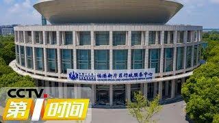《第一时间》 20190808 1/2| CCTV财经