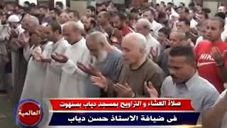 دعاء الدكتور صلاح الجمل بالأمسية الدينية بسنهوت برعاية الأستاذ حسن دياب