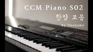 CCM 피아노 찬양 모음 S02 by 원네임 (ONENAME)
