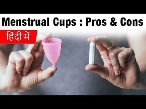 Menstrual Cup and Women's health issues in India, Know its Pros and Cons? Current Affairs 2019 #UPSC