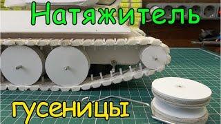Как сделать Т-34-85- Натяжитель  гусеницы (7 серия)