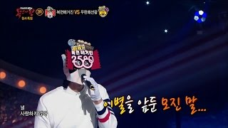 ?TVPP? Lim Seul-Ong(2AM) - I Don't Love You, ???(????) - ? ???? ?? @King Of Masked Singer MP3