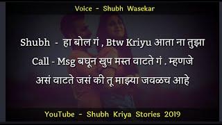Shubh ❣️ Kriya | Part 97 | Happiest Cute Couple Conversation| Marathi Love Story By Shubh |