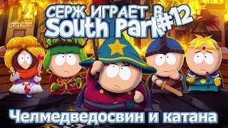Serj Shadow играет Южный Парк Палка Истины 12 Челмедведосвин и катана