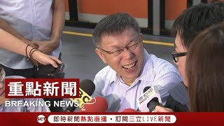 [柯P這樣說]突破盲點?小野擔任總幹事遭質疑違反