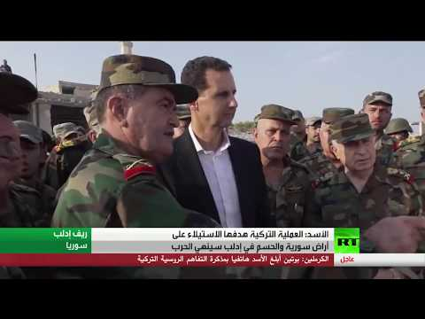 الأسد: العملية التركية هدفها الاستيلاء على أراضي سوريا والحسم في إدلب سينهي الحرب  - نشر قبل 9 ساعة