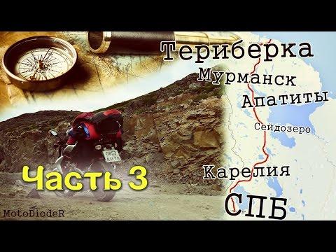 Мото-путешествие(Часть 3)СПБ/Карелия/Апатиты/Мурманск/Териберка