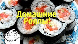 NEW! Домашние суши/ Роллы/ Вкусный рецепт