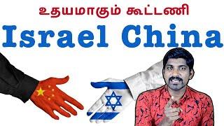 Israel's Growing Ties With China | உலக அரசியலின் திருப்பம் | Tamil Pokkisham | Vicky | TP