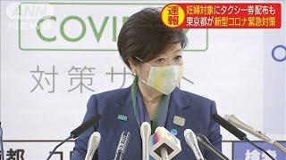 妊婦にタクシー券配布も・・・東京都が緊急対策を発表(20/04/15)
