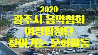 [음악협회] 2020년 광주시 음악협회 여성합창단 찾아…