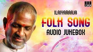 Ilaiyaraaja Folk Songs |Evergreen Tamil Hits | Kamal Haasan, Rajinikanth | SPB |Ilaiyaraaja Official - My 20thCentury Folk Songs