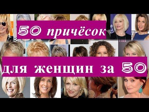 50 причёсок для женщин за 50