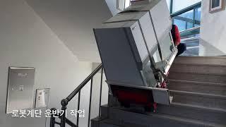 20.11.30 로봇계단운반기, 계단작업