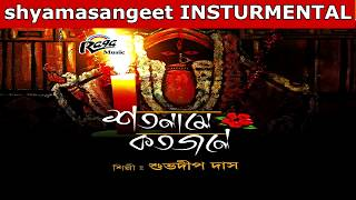 Instrumental Magic | SHYAMASANGEET Immortal Bengali Songs