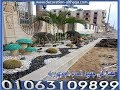 حدائق لاند سكيب | ارضيات فلل لاند سكيب فى مصر