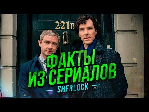 Шерлок интересные факты о сериале