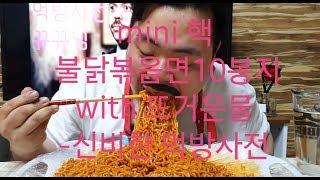 한정판)mini핵불닭볶음면 10봉지+뜨거운물 도전!!kkukku mukbang
