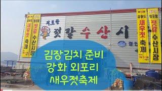 김장김치 준비, 외포리 새우젓 축제, 새우젓, 추젓, …