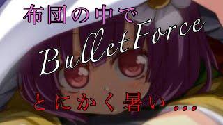 【BulletForce】夜中なので布団の中でバレフォしてたら死ぬかと思った