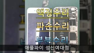 [애플파이성신여대]액정교체 쿠폰증정!!