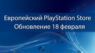 Европейский PlayStation Store: обновление 18 февраля