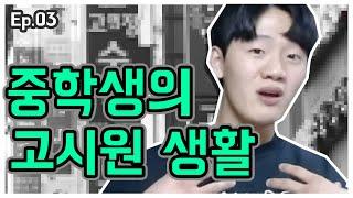 [제주소년이 한과영에 가기까지]  EP_03.중학생의 …