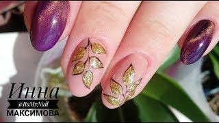 💖 ЗОЛОТО для ногтей от PATRISA NAIL 💖 рисуем ВЕТОЧКИ на ногтях 💖 ПРОСТОЙ дизайн для НАЧИНАЮЩИХ 💖
