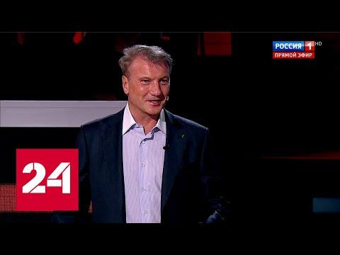 Герман Греф выступил с неожиданным заявлением у Соловьева - Россия 24
