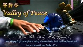 「寧靜谷 Valley of Peace」主翔 2013 piano worship NO.5