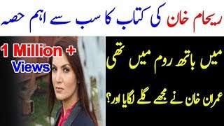 Reham Khan Book Launch | Reham Khan Book Main Part Against Imran Khan