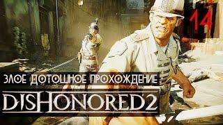 ИГРЫ СО ВРЕМЕНЕМ. ТАКИ 10 ИЗ 10  Dishonored 2 14