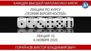 Фото Теория вероятностей, Горяйнов В.В., Лекция 10, 06.11.20