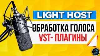 Light Host - Обработка микрофона VST плагинами в реальном времени | Как убрать шум микрофона