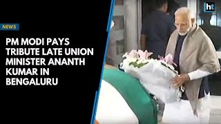 PM Modi pays tribute late Union Minister Ananth Kumar in Bengaluru