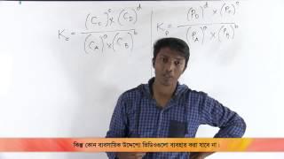 02. Law of Active Mass Part 02 | ভরক্রিয়ার সূত্র পর্ব ০২ | OnnoRokom Pathshala