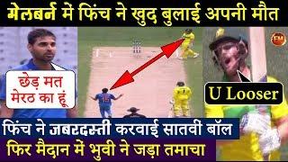 मेलबर्न: ज्यादा चालाकी फिंच को पड़ी भारी.. ओवर की 7वीं बॉल पर हुआ आउट thumbnail