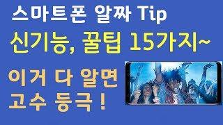 스마트폰 알짜 신기능 15가지~ | 오~ 이런 꿀팁까지 !!  (갤럭시 노트9, 노트8, 갤럭시 S9, S8, S7)