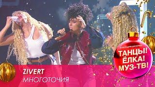 Zivert — Многоточия // Танцы! Ёлка! МУЗ-ТВ! — 2021