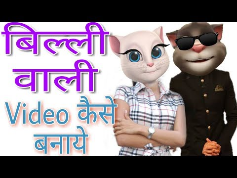 Tom  Cat Funny Video Kaise Edit Kare