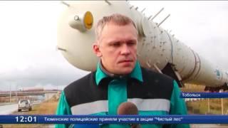 В Тобольск доставлена самая большая колонна для «ЗапСибНефтехима»(, 2016-10-10T08:36:18.000Z)