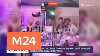"""Наталья Поклонская на своей свадьбе веселилась под """"Хуторянку"""" - Москва 24"""