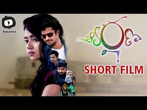 Akarshana Telugu Short Film 2018 | Latest Telugu Short Films | #Akarshana | Khelpedia