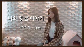 [중3이 커버한] 🎧7080🎤 '나의 옛날이야기'-아이유(ver)/나의 옛날이야기/아이유