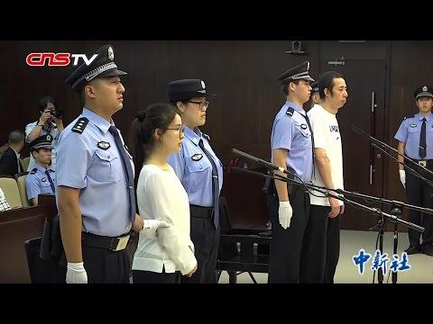 郭美美犯开设赌场罪获刑5年 / Guo Meimei sentenced to 5 years in jail