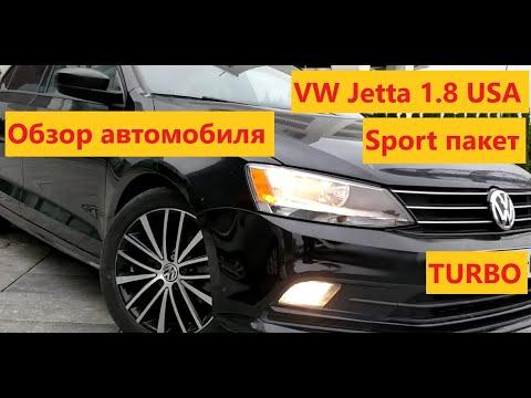 Обзор VolksWagen Jetta Sport USA 1.8